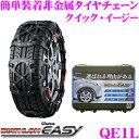 カーメイト バイアスロン QUICK EASY クイック・イージー QE1L 簡単取付 非金属 タイヤチェーン 2019年出荷モデル JAS…