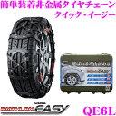 カーメイト バイアスロン QUICK EASY クイック・イージー QE6L簡単取付 非金属 タイヤチェーン2019年出荷モデル JASSA…