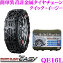 カーメイト バイアスロン QUICK EASY クイック・イージー QE16L簡単取付 非金属 タイヤチェーン2019年出荷モデル JASS…