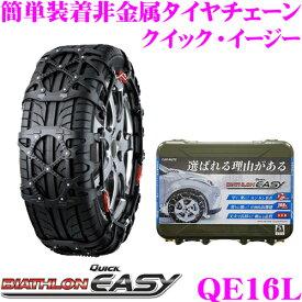 カーメイト バイアスロン QUICK EASY クイック・イージー QE16L簡単取付 非金属 タイヤチェーン2019年出荷モデル JASSA認定品225/55R18(冬) 225/65R17