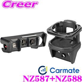 カーメイト NZ587+NZ588 ドリンクホルダー + 増設電源ユニット 運転席 助手席 兼用 スズキ JB64 ジムニー / JB74 ジムニーシエラ(H30/7〜)専用