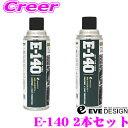 EVE DESIGN 制振&防錆スプレー E-140 2本セット高い制振効果をデッドニング用制振スプレービビリ音/ロードノイズ軽減…