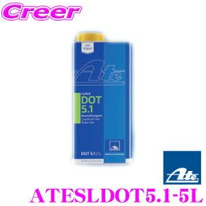 【4/18はP2倍】ATE ATESLDOT5.1-5L ブレーキフルード DOT5.1 ドライ沸点 265℃ / ウェット沸点 180℃【5L/DOT5.1規格相当】