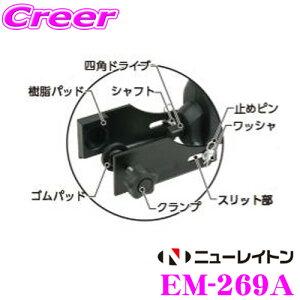 ニューレイトン エマーソン EM-269A 【ジャッキアップらくちん EM-269 オプション品】