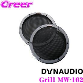 DYNAUDIO ディナウディオ Grill MW-162 ESOTECシリーズ対応162mmグリル 1枚入り