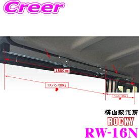 横山製作所 ROCKY(ロッキー) RW-16Nワークツールシリーズ マルチレール(左右各1セット)E26 NV350キャラバン / コモ用バン/DX/VX/ロングボディ/標準ルーフ専用