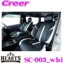 Hearts ハーツ シートカバー SC-003_whi 3Dバケットシートカバー 白ダイヤ ホワイト 防水 トヨタ 200系 ハイエース ワ…