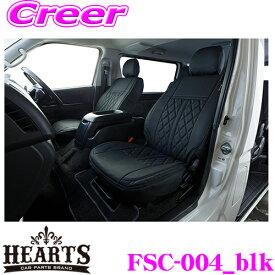 Hearts ハーツ シートカバー FSC-004_blk スタンダードシートカバー Tセレクション 黒ダイヤ ブラック 防水 トヨタ 200系 ハイエース レジアスエース バン スーパーGL 1型 2型 3型 4型 5型 6型 標準/ワイドボディ共通 5人乗り 1台分セット