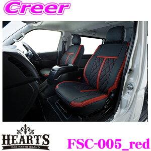 【3/4〜3/11はエントリー+3点以上購入でP10倍】Hearts シートカバー FSC-005_red スタンダードシートカバー Tセレクション 赤ダイヤ レッド 防水 トヨタ 200系 ハイエース ワゴンGL 4型 5型 6型 ワイド