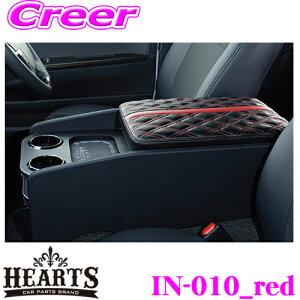Hearts ハーツ IN-010_red センターコンソール ver.1 黒革シボ仕上げ 赤ダイヤ レッド トヨタ 200系 ハイエース レジアスエース バン スーパーGL 1型 2型 3型 4型 5型 6型 標準ボディ用 内装品 収納 ドリ