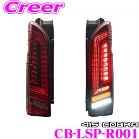 ラブラーク LEDテールランプ CB-LSP-R001 トヨタ 200系 ハイエース 1/2/3/4/5型用 415COBRA LIGHT SABER PRESTIGE 415コブラ ライトセーバープレステージ レッドレンズ×インナークローム 車検対応/保障1年付き