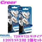 PHILIPS フィリップス 12071SV2B2 2個セット 白熱球バルブ Ultimate Style Silver Vision シルバーヴィジョン T20(WY21W) ウインカー用 アンバー