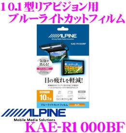 【11/19〜11/26 エントリー+楽天カードP12倍以上】アルパイン KAE-R1000BF ブルーライトカットフィルム 【10型リアビジョン用】