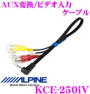Alpine Electronics KCE-250iV AUX變換/視頻輸入電纜(0.3m)