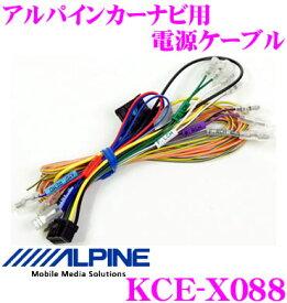 【11/19〜11/26 エントリー+楽天カードP12倍以上】アルパイン KCE-X088 BIG X対応電源コード 【X9/X8/7W/X800/700W対応】