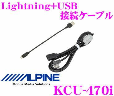 アルパイン KCU-470i iPod/iPhone接続ケーブル 【USBメモリ接続も可能!】