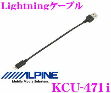 アルパイン KCU-471i iPod/iPhone接続ケーブル 【Lightningケーブル付き!】