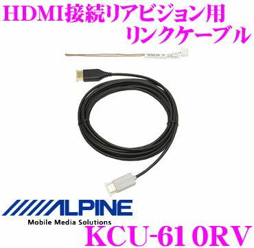 アルパイン KCU-610RV リアビジョン リンクケーブル 【天井取付け型HDMI接続リアビジョン用】