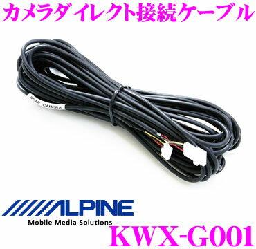 アルパイン KWX-G001 バックビューカメラ用 ダイレクト接続ケーブル 【HCE-C1000Dシリーズ用】