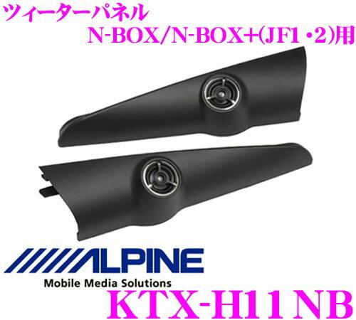 アルパイン KTX-H11NB ツィーターブラケット N-BOX/N-BOXカスタム(H23/12〜現在) N-BOX+/N-BOX+カスタム(H24/7〜現在) [JF1・2] 用