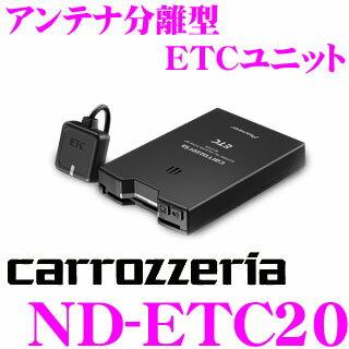 カロッツェリア ND-ETC20 アンテナ分離型ETCユニット 【単独で使えるスタンドアローンタイプ】