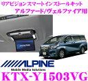 アルパイン KTX-Y1503VG リアビジョンスマートインストールキット 【トヨタ 30系 アルファード/ヴェルファイア(H27/1…