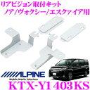 アルパイン KTX-Y1403KS リアビジョンスマートインストールキット 【トヨタ 80系 ノア/ヴォクシー/エスクァイア(サン…
