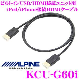 Alpine Electronics KCU-G60i內裝USB/HDMI連接單元事情iPod/iPhone連接HDMI電纜