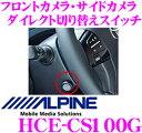 アルパイン HCE-CS100G フロントカメラ サイドカメラ ダイレクト切り替えスイッチ