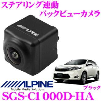 Alpine Electronics SGS-C1000D-HA丰田60系统/65系统掠夺者专用的直接连接HDR转向系统联锁背观察照相机