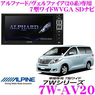 Alpine Electronics 7W-AV20 arufado/verufaia(20系统)专用的4*4地面数字电视广播调谐器搭载7型宽大的WVGA、DVD的视频/Bluetooth/USB内置AV 1具型16+4GB SDHC导航仪