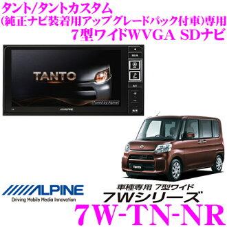 Alpine Electronics 7W-TN-NR桑特(供純正的導航器安裝使用的升級包在的車)專用的4*4數位電視調諧器搭載7型寬大的WVGA、DVD的視頻/Bluetooth/USB內置AV 1具型16+4GB SDHC導航儀