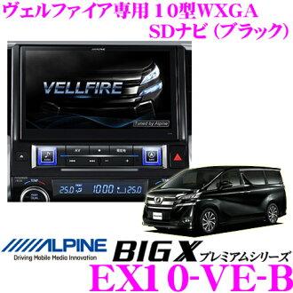 Alpine Electronics EX10-VE-B豐田30系統verufaia(含有HV)專用的4*4數位電視調諧器搭載10型WXGA DVD的視頻/Bluetooth/USB內置AV 1具型16+4GB SDHC導航器