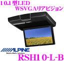 アルパイン RSH10-L-B 10.1型LED WSVGA液晶リアビジョン 【本体色:ブラック】