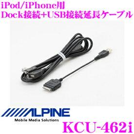 アルパイン KCU-462i iPod/iPhone用 Dock接続ケーブル + USB接続延長ケーブル 【USBメモリ接続も可能!】