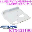 アルパイン KTX-1211SG 11.4型リアビジョン取付けキット (12.8型キットスペーサー) 【トヨタ 30系 アルファード/ヴェルファイア(ハイブリッ...