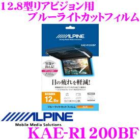アルパイン KAE-R1200BF ブルーライトカットフィルム 【12.8型リアビジョン用】