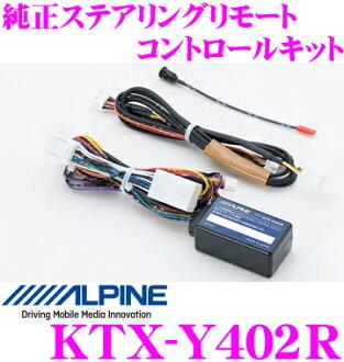 供Alpine Electronics KTX-Y402R豐田車使用的正牌的轉向系統遠距離控製配套元件