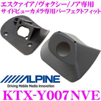 알파인 KTX-Y007NVE 80계 에스콰이어/복시/노아 전용 사이드 뷰 카메라 전용 퍼펙트 피트