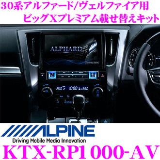 装上Alpine Electronics KTX-RP1000-AV大的X高级,替换配套元件30系统arufado/verufaia专用