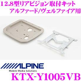 アルパイン KTX-Y1005VB 12.8型リアビジョン取付けキット 【トヨタ 30系 アルファード/ヴェルファイア(ハイブリッド含む)】 【ツインムーンルーフ有り/無し対応】 【カラー:ベージュ】