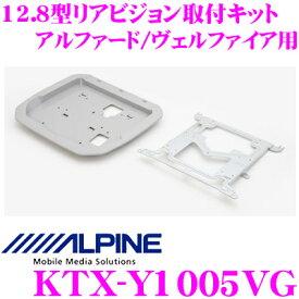 アルパイン KTX-Y1005VG 12.8型リアビジョン取付けキット 【トヨタ 30系 アルファード/ヴェルファイア(ハイブリッド含む)】 【ツインムーンルーフ有り/無し対応】 【カラー:グレー】