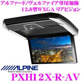 【11/19〜11/26 エントリー+楽天カードP12倍以上】アルパイン PXH12X-R-AV トヨタ 30系 アルファード/ヴェルファイア専用 プラズマクラスター技術搭載 天井取付け 12.8型 WXGA液晶リアビジョン 【HDMI接続対応/本体色:ブラック】