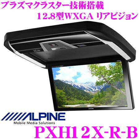 アルパイン PXH12X-R-B プラズマクラスター技術搭載 天井取付け 12.8型 WXGA液晶リアビジョン 【HDMI接続対応/本体色:ブラック】
