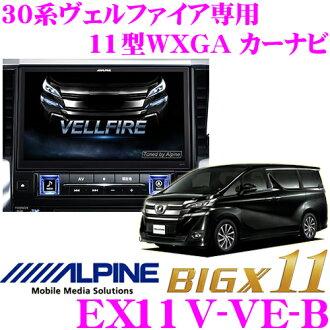 Alpine Electronics EX11V-VE-B丰田30系统verufaia/verufaiahaiburiddo专用的内装汽车芳香附属的11型WXGA汽车导航器