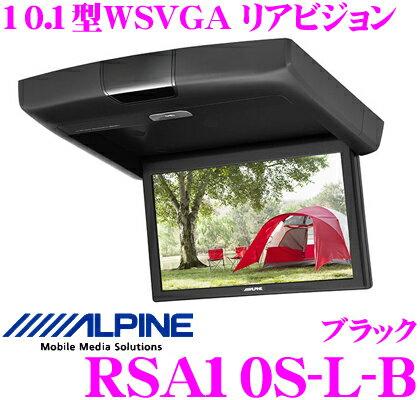 アルパイン RSA10S-L-B 天井取付け型 10.1型 WSVGA リアビジョン 【リアビジョンリンク対応】 【カラー:ブラック】