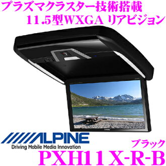 Alpine Electronics PXH11X-R-B等离子簇技术搭载天花板装设型11.5型WXGA后部展望