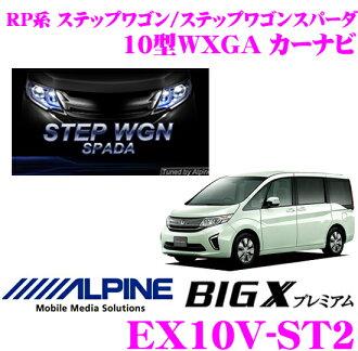 Alpine Electronics EX10V-ST2本田RP1派RP2派步手推車RP3派RP4派suteppuwagonsupada專用的10型WXGA汽車導航器