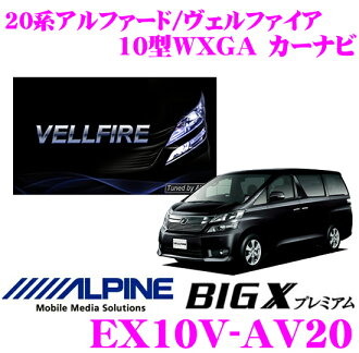 Alpine Electronics EX10V-AV20豐田20系統arufadoverufaia專用的10型WXGA汽車導航器
