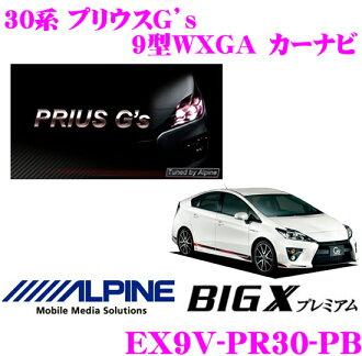 Alpine Electronics EX9V-PR30-PB丰田30系统普锐斯Gs专用的9型WXGA汽车导航器